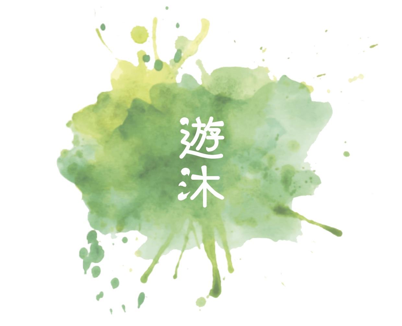 遊沐_new logo – 遊沐
