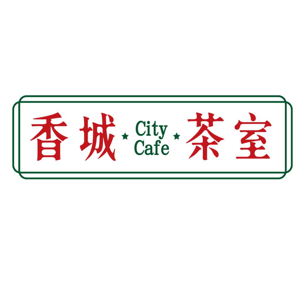 香城茶室 City Café