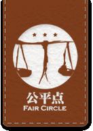公平點 Fair Circle